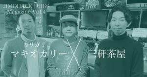 マキオカリーJIMOHACK世田谷MAGAZINE