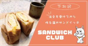 下北沢サンドイッチクラブ