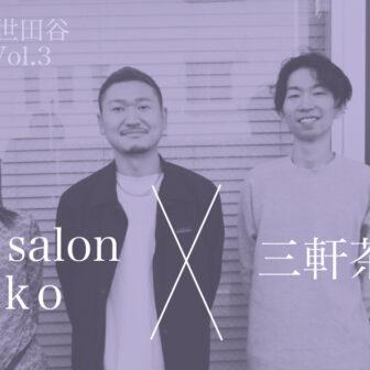 hair salon liko×JIMOHACK世田谷