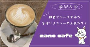 雑貨スペースを持つ手作りメニューの人気カフェ