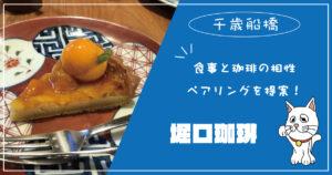 食事と珈琲の相性ペアリングを提案
