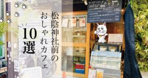 松陰神社前のおしゃれカフェ10選