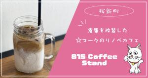 倉庫を改装した☆マークのリノベカフェ