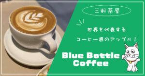 世界を代表するコーヒー界のアップル