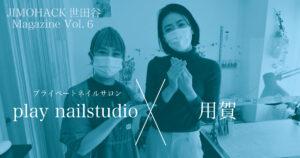 jimohack世田谷magazine vol.6