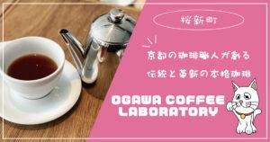 京都の珈琲職人が創る伝統と革新の本格珈琲
