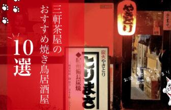 三軒茶屋のおすすめ焼き鳥居酒屋10選