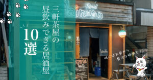 三軒茶屋 昼飲み 居酒屋 10選