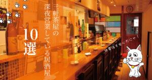 三軒茶屋の深夜まで営業している居酒屋