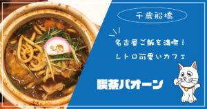 名古屋ご飯を満喫!レトロ可愛いカフェ