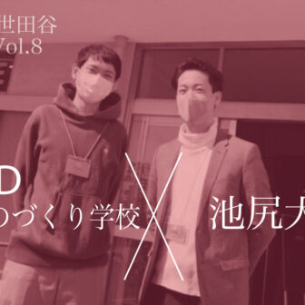 jimohack世田谷magazine vol.8