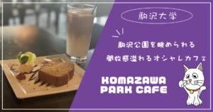 駒沢公園を眺められる開放感溢れるオシャレカフェ