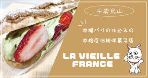 本場パリ仕込みの本格伝統洋菓子店