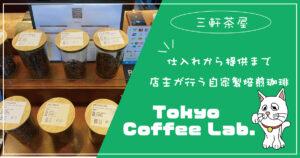 仕入れから提供まで店主が行う自家製焙煎コーヒー