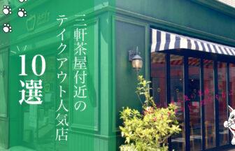 三軒茶屋のテイクアウト人気店10選