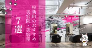 桜新町おすすめ美容室