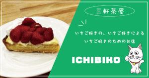 ichibiko