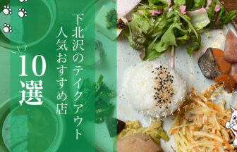 下北沢の人気テイクアウトおすすめ店10選