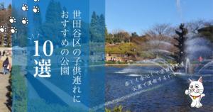 世田谷区の子供連れにおすすめの公園10選