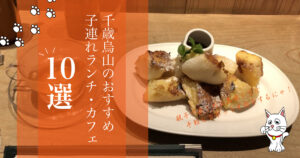 千歳烏山の子連れランチ・カフェおすすめ10選