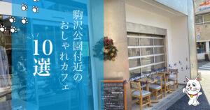 駒沢公園付近のおしゃれカフェ10選