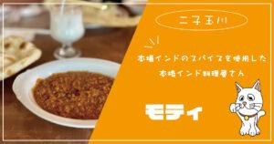 モティ 二子玉川 インドから直輸入のスパイスを使用した本格インド料理店