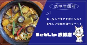 Set-Lip-あーなんか幸せが感じられる、美味しい笑顔が溢れるスパニッシュ&イタリアンバル