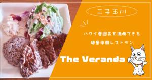 The-Veranda ハワイの雰囲気を楽しめる絶景南国レストラン