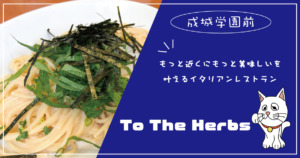 To-the-herbs