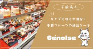 サイズも味も大満足Genoise 季節フルーツの絶品ケーキ