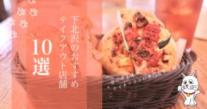 下北沢のおすすめテイクアウト店舗10選