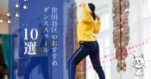 世田谷区のおすすめダンススクール10選