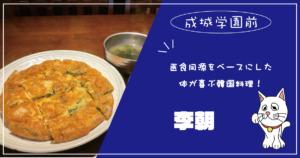 李朝 医食同源をベースにした体が喜ぶ韓国料理