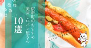 桜新町のおすすめ美味しいパン屋さん10選