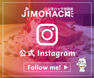 JIMOHACK世田谷公式Instagram
