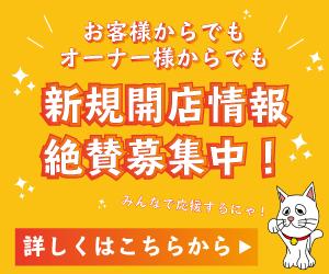 JIMOHACK世田谷新規開店情報募集