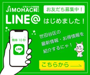 JIMOHACK世田谷-公式LINE紹介